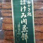 けみ川煎餅 -