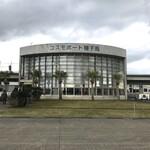 イースト・コースト -  種子島空港
