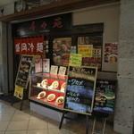 盛岡冷麺 寿々苑 - 外観