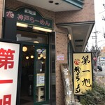 122744337 - 神戸駅北東徒歩5分の「第一旭」(2019.12.31)