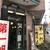 神戸ラーメン 第一旭 - 外観写真:神戸駅北東徒歩5分の「第一旭」(2019.12.31)