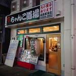 ちゃんこ道場 - ...「ちゃんこ鍋」と「鍋」の違いが私にはヨ〜分からんσ(^_^;)? ごく普通の「鍋」=相撲の「両国」だから「ちゃんこ」?