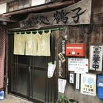 そば処鶴子 - 入口