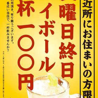 【ご近所様優待】土曜日はハイボールが1杯100円!