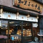 和菓子の老舗 中島 -