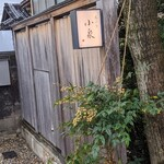 天ぷら 小泉 -