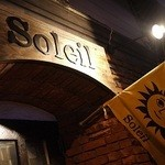 ワインと料理 Soleil  - 看板
