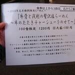 122760950 - 限定メニュー(´∀`)