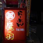 122761688 - 「鷹の羽」と書いて「たかのは」。千葉中央の実力派居酒屋「まさむね」がプロデュース