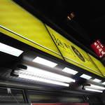 麹町咖喱 - 夜道に目だってました