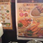 麹町咖喱 - 牡蠣フライカレーの宣伝