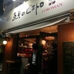 魚貝のビストロ UOROMAN - 駅近