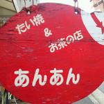 Amatounomiseanan - 赤い置き看板が道から見えると営業中