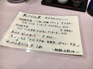 天ぷら北里 - 税抜945円でした