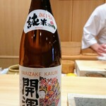 122794075 - 静岡県の開運純米祝酒