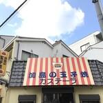 加島の玉子焼 - 外観