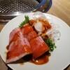 大昌園 - 料理写真:ローストビーフ