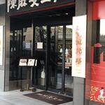 陳麻婆豆腐 - 入口