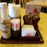 炭焼きレストランさわやか 静岡インター店 - テーブル調味料