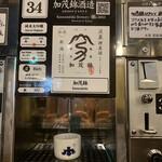 122820097 - 新潟県加茂市 加茂錦酒造 「加茂錦 純米大吟醸 搾直詰」