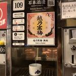 122820098 - 新潟市 石本酒造「越乃寒梅 無垢 純米大吟醸」