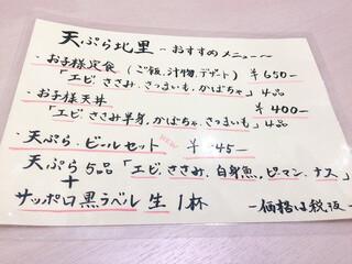 天ぷら北里 - すごく良かった (お子様定食じゃないよ)