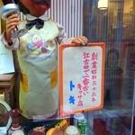 トキ - 江古田で一番古いキッサ店