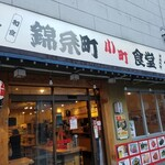 錦糸町小町食堂  - 店頭
