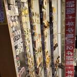 錦糸町小町食堂  - 色々あります!