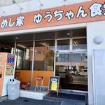 ゆうちゃん食堂 - 店舗入口。