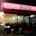 純中国伝統料理四川料理 芊品香 - 町中華をちょっと高級にした店構え
