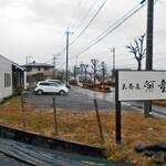 玄蕎麦河童 - 県道245号線に面しています
