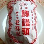 122846622 - 「元祖豚饅頭」税込1個100円。
