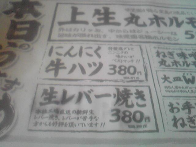 味覚園 新川店