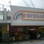 グーチョキパン屋さん - JR吹田中央口から徒歩7分、新旭町通り商店街にお店はあります。