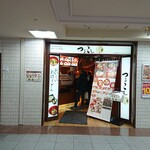 UDONつるこし - 新宿西口地下街の京王モールにあります。