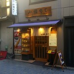 小諸そば  - 神田駅西口商店街