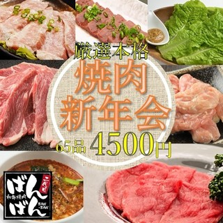 <新年会時期限定!>全3種食べ飲み放題コース3,500円~