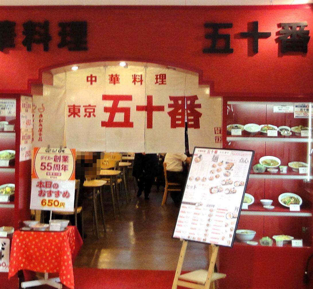 東京五十番 麻生店