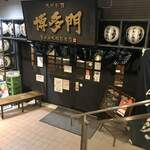 九州料理 博多門 -