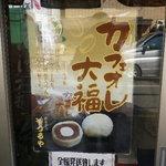 和菓子司 つるや - 「板橋のいっぴん」カフェオレ大福