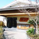 12289766 - 稲城天然温泉「季乃彩」(ときのいろどり)外観