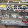 肉の松葉屋 - 料理写真:揚げ物ショーケース。