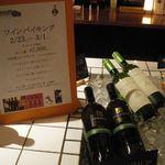 マルブン・ダイニングキッチン - ワインバイキング