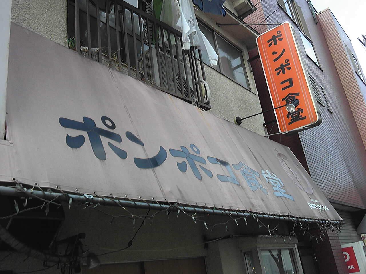 ポンポコ食堂