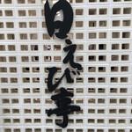 122910352 - 白えび亭 とやマルシェ店にて富山名物の一つ白えび天丼を食べに来ました!