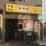 中華料理 華景園 - 店頭