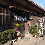 まなべうどん - 店入口