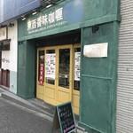 東西香味咖喱商会 -