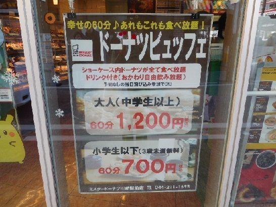 ミスド 食べ 放題 神戸